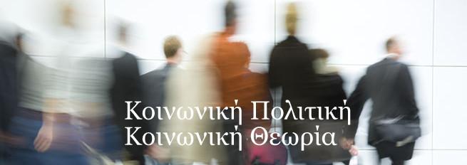 social_research_2010