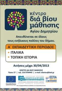 κέντρο δια βίου μάθησης, Δήμος Αγ. Δημητρίου, socialpolicy.gr