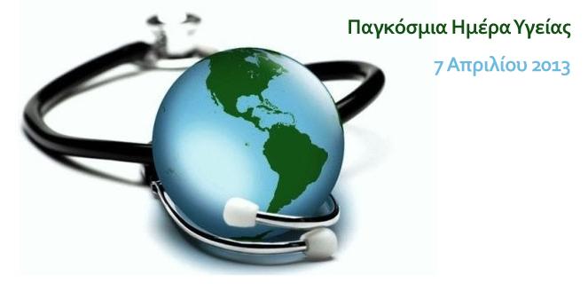 world-health-day-2013