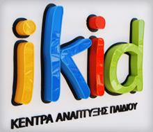 δωρεάν προληπτικός αναπτυξιακός έλεγχος. κέντρα ανάπτυξης παιδιού ikid, socialpolicy.gr