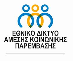 Έναρξη λειτουργίας κοινωνικών δομών στο Δήμο της Αθήνας, socialpolicy.gr