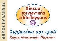 Κάρτα Κοινωνικών Παροχών του Δήμου Παλλήνης, socialpolicy.gr