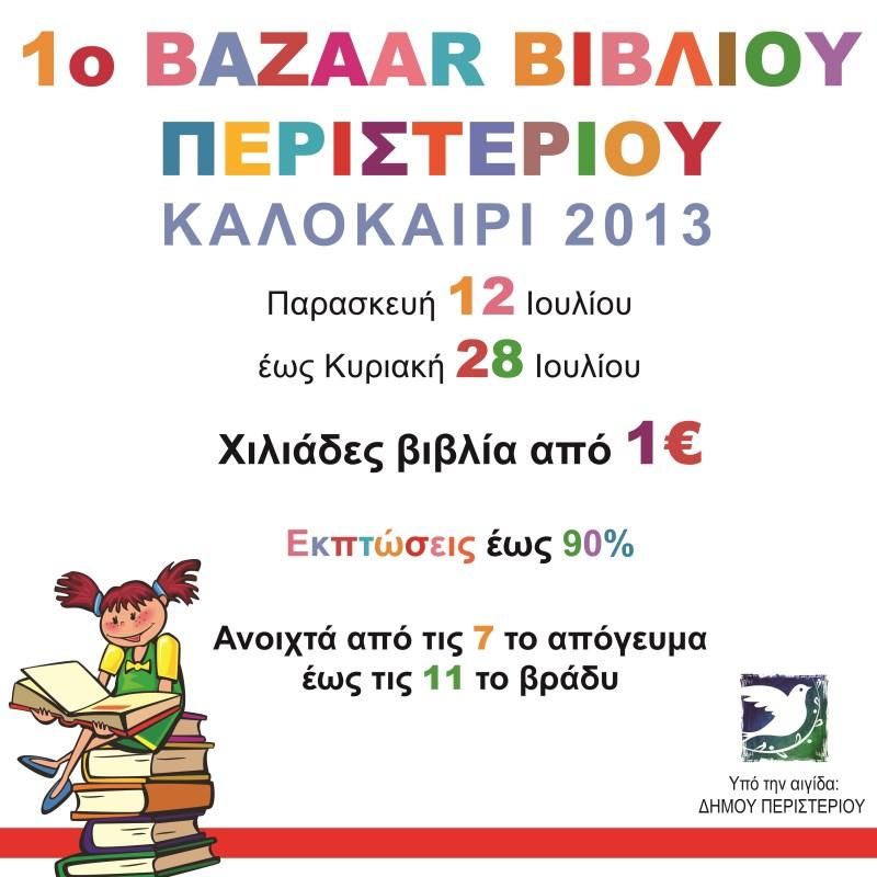 Bazaar βιβλίου απο το Δήμο Περιστερίου, socialpolicy.gr