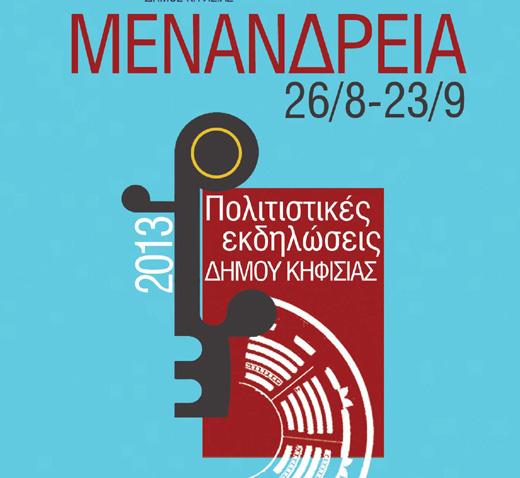 ΜΕΝΑΝΔΡΕΙΑ 2013, socialpolic.gr