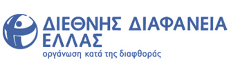 Υπηρεσία ΔΙΑΦΑΝΕΙΑ ΤΩΡΑ! της Οργάνωσης Διεθνής Διαφάνεια Ελλάς, socialpolicy.gr
