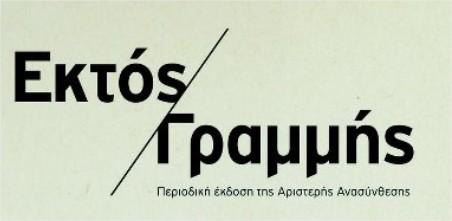 socialpolicy.gr, Εκδοτικό Πρόγραμμα Εκτός Γραμμής 2013-2015