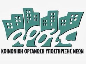 Αύριο η τελική προθεσμία υποβολής βιογραφικών για τη θέση κοινωνικού επιστήμονα στην ΜΚΟ ΑΡΣΙΣ, socialpolicy.gr