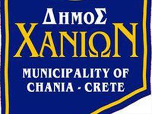 Δήμος Χανίων Αναθεώρηση επιδομάτων Πρόνοιας για το έτος 2013