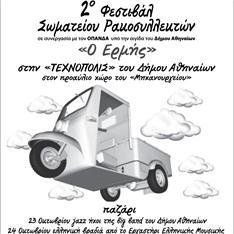 2ο Φεστιβάλ του Σωματείου Ρακοσυλλεκτών «Ο Ερμής», socialpolicy.gr