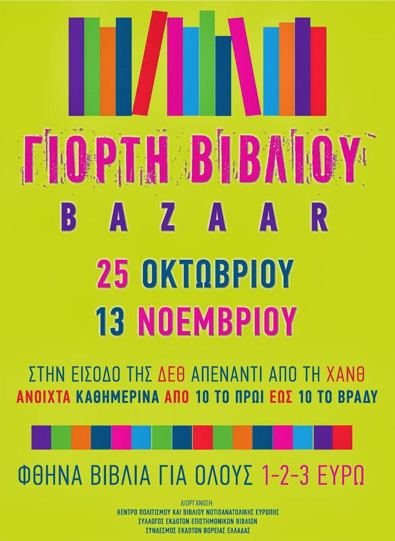 25 Οκτωβρίου - 13 Νοεμβρίου BAZAAR Βιβλίου ΔΕΘ 2013, socialpolicy.gr