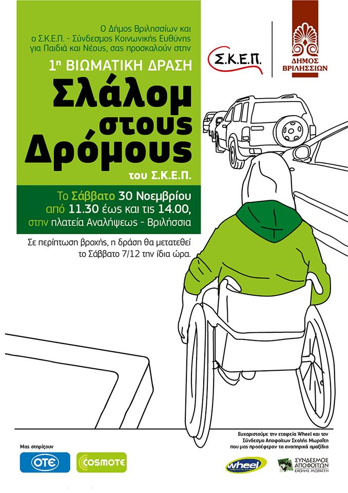 """1η Βιωματική δράση """"Σλάλομ στους Δρόμους"""" στον Δήμο Βριλησσίων. socialpolicy.gr"""