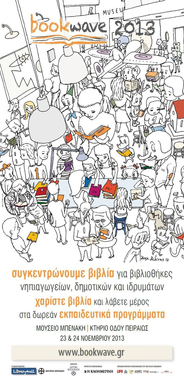 Bookwave 2013 στο Μουσείο Μπενάκη, socialpolicy.gr