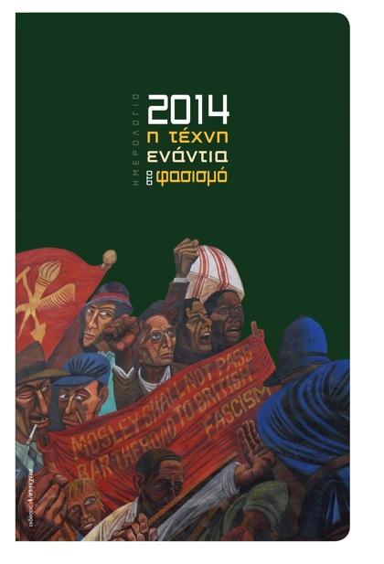 Ημερολόγιο 2014 Η τέχνη ενάντια στο φασισμό, socialpolicy.gr
