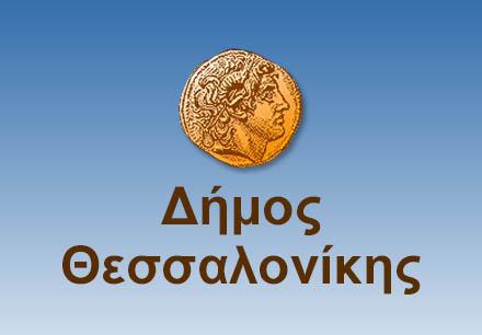 θεσσαλονίκης-φιλέματα