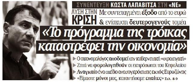 κώστας-λαπαβίτσας-εφημερίδα-νέα-εγνατία-καβάλα