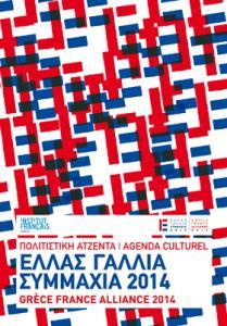 Πολιτιστικό Πρόγραμμα Ελλάς-Γαλλία Συμμαχία 2014, socialpolicy.gr