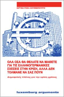 Όλα όσα θέλατε να μάθετε για τις ελληνογερμανικές σχέσεις στην κρίση, αλλά δεν τολμάνε να σας πουν, socialpolicy.gr
