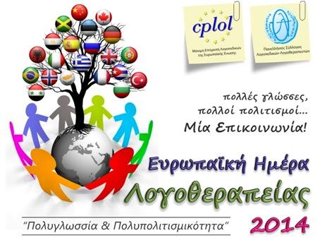Ευρωπαϊκή Ημέρα Λογοθεραπείας 2014 «Πολυγλωσσία και πολυπολιστισμικότητα», socialpolicy.gr