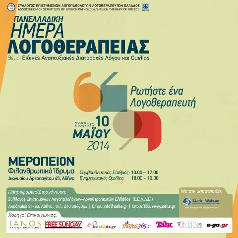 Πανελλαδική Ημέρα Λογοθεραπείας 2014, socialpolicy.gr