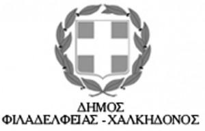 Δημιουργία Γραφείου Ψυχοκοινωνικής Υποστήριξης στο Δήμο Νέας Φιλαδελφείας-Χαλκηδόνος, socialpolicy.gr