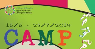 Θερινό αθλητικό και ψυχαγωγικό Camp για τα παιδιά της Αθήνας, socialpolicy.gr