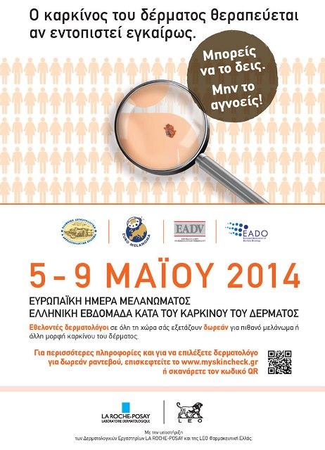 socialpolicy.gr, Ελληνική Εβδομάδα κατά του Καρκίνου του Δέρματος