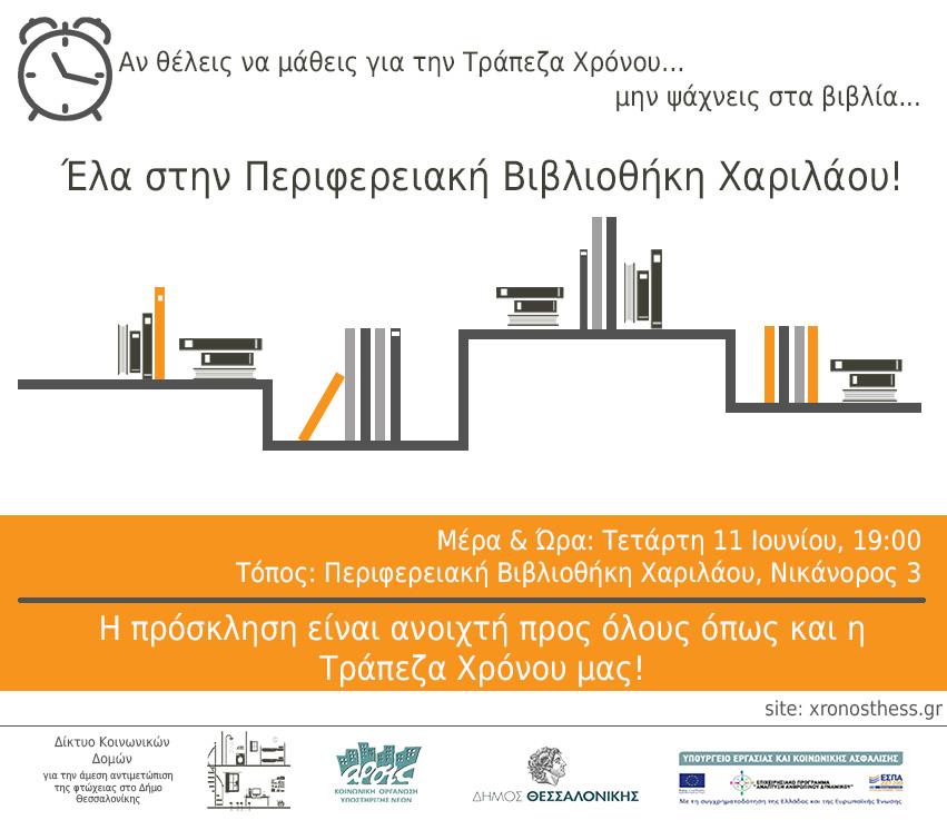 Τράπεζα Χρόνου Δήμου Θεσσαλονίκης, socialpolicy.gr