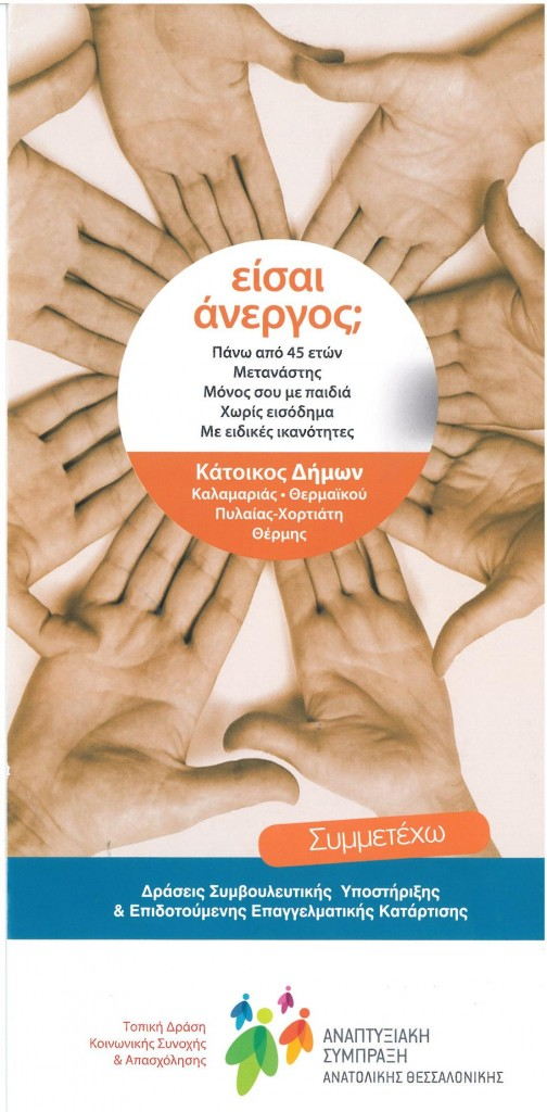 4η Παράταση της Πράξης «Τοπική Δράση Κοινωνικής Συνοχής & Απασχόλησης Ανατολικής Θεσσαλονίκης», socialpolicy.gr