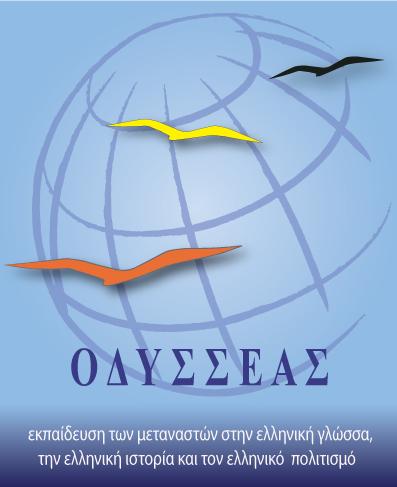 Εκπαίδευση των μεταναστών στην ελληνική γλώσσα, την ελληνική ιστορία και τον ελληνικό πολιτισμό - ΟΔΥΣΣΕΑΣ ΑΠ8, socialpolicy.gr
