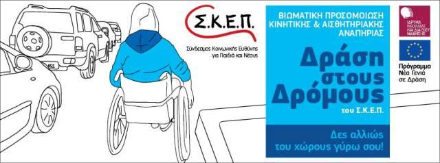 Δράση στους Δρόμους του Σ.Κ.Ε.Π. στην Θεσσαλονίκη