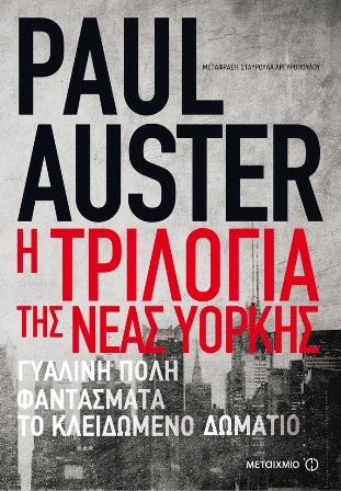 Paul Auster - Η Τριλογία της Νέας Υόρκης