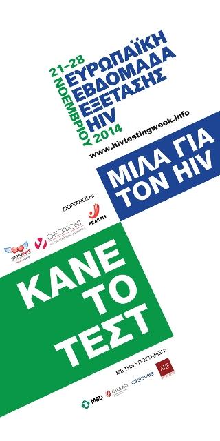 Ευρωπαϊκή Εβδομάδα Εξέτασης για τον HIV