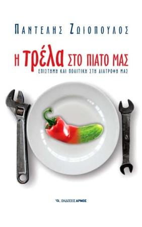 Η τρέλα στο πιάτο μας - Επιστήμη και πολιτική στη διατροφή μας