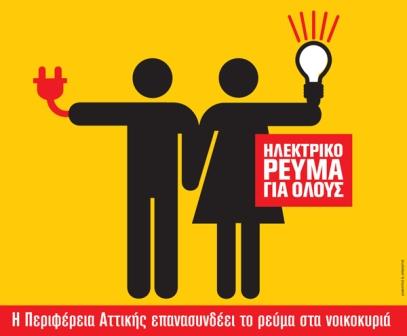 Πρόγραμμα «Ηλεκτρικό ρεύμα για όλους» από την Περιφέρεια Αττικής