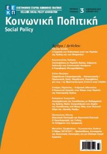 Κοινωνική Πολιτική Τεύχος 3