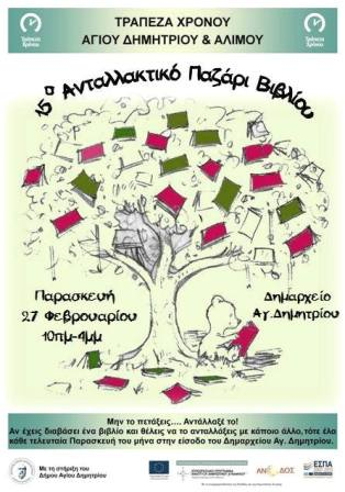 15o Ανταλλακτικό Παζάρι Βιβλίου της Τράπεζας Χρόνου Αγ. Δημητρίου & Αλίμου