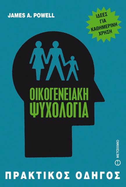 James A. Powell Πρακτικοί οδηγοί - Οικογενειακή ψυχολογία Ιδέες για καθημερινή χρήση