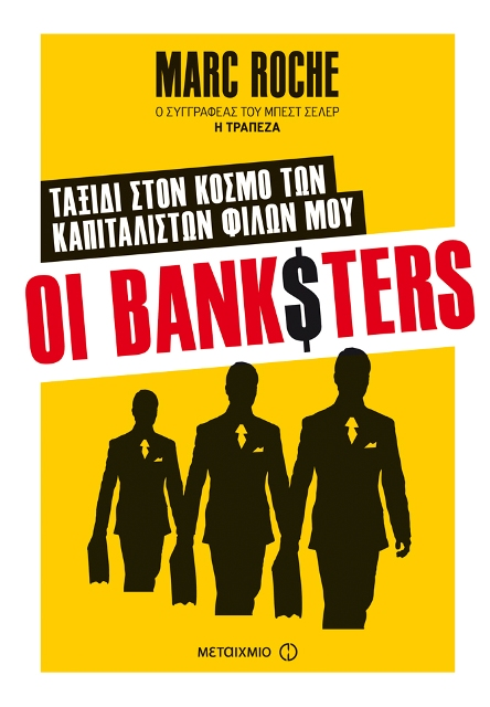 banksters_140x205_OUT