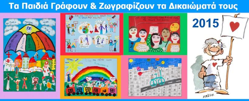 τα-παιδιά-γράφουν-και-ζωγραφίζουν-τα-δικαιώματά-τους