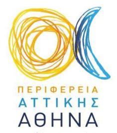 Περιφέρεια Αττικής Σύμφωνο Συνεργασίας με «Το Χαμόγελο του Παιδιού»