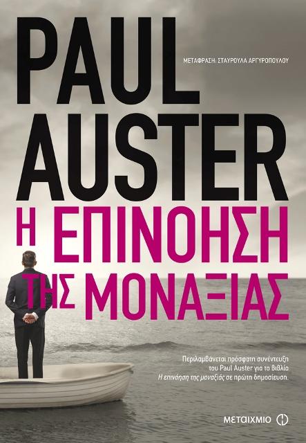 Paul Auster Η Επινόηση της Μοναξιάς