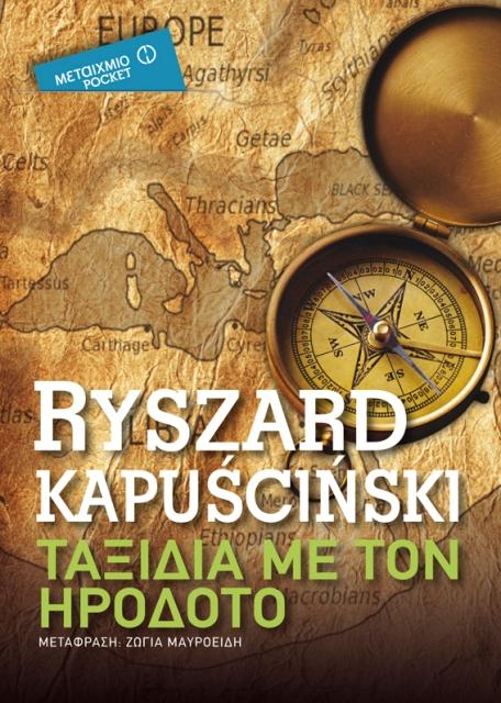 Ryszard Kapuściński Ταξίδια με τον Ηρόδοτο