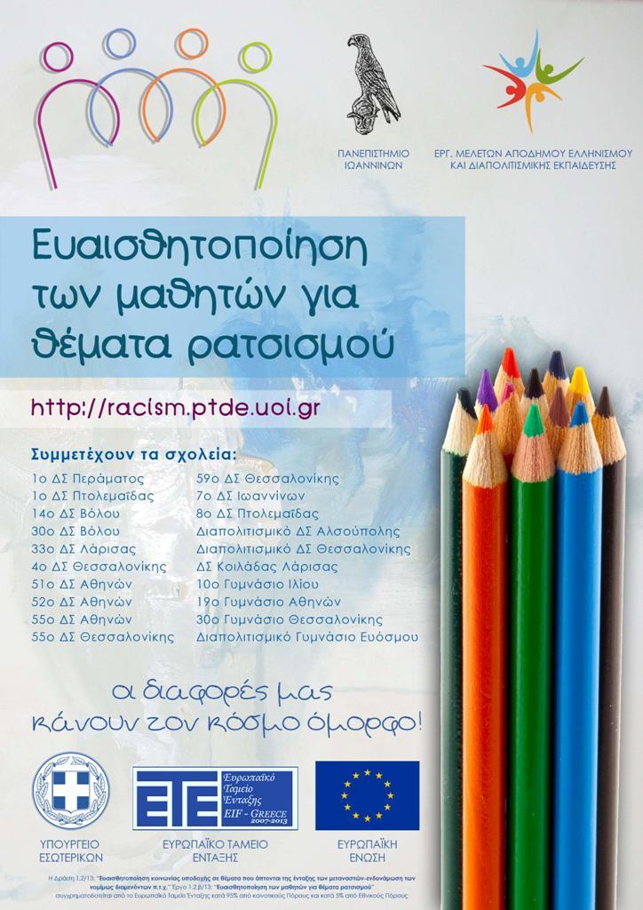 Πρόγραμμα Ευαισθητοποίηση των μαθητών σε θέματα ρατσισμού