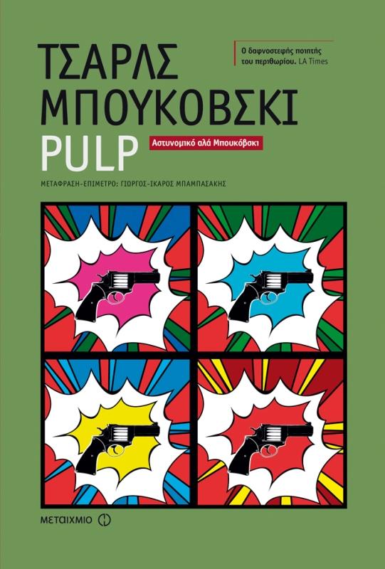 PULP_final.indd