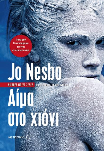 Jo Nesbo Αίμα στο Χιόνι