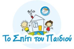 «Το Σπίτι του Παιδιού»