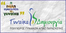 Πολυχώρος-για-τη-Γυναίκα-Δήμος-Αγίας-Παρασκευής-socialpolicy.gr