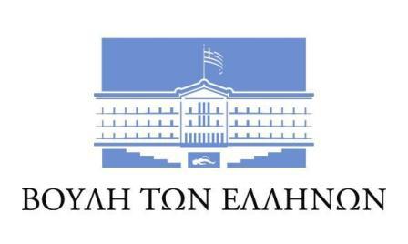 Βουλη των Ελληνων