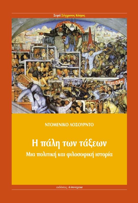 Ντομένικο Λοσούρντο «H πάλη των τάξεων. Μια πολιτική και φιλοσοφική ιστορία»