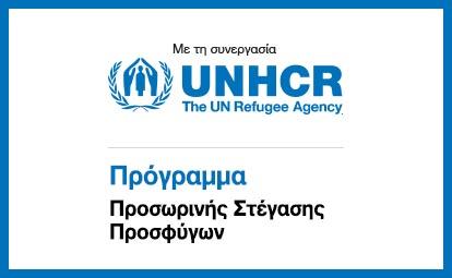 Πρόγραμμα)Προσωρινής_Στέγασης_Προσφύγων